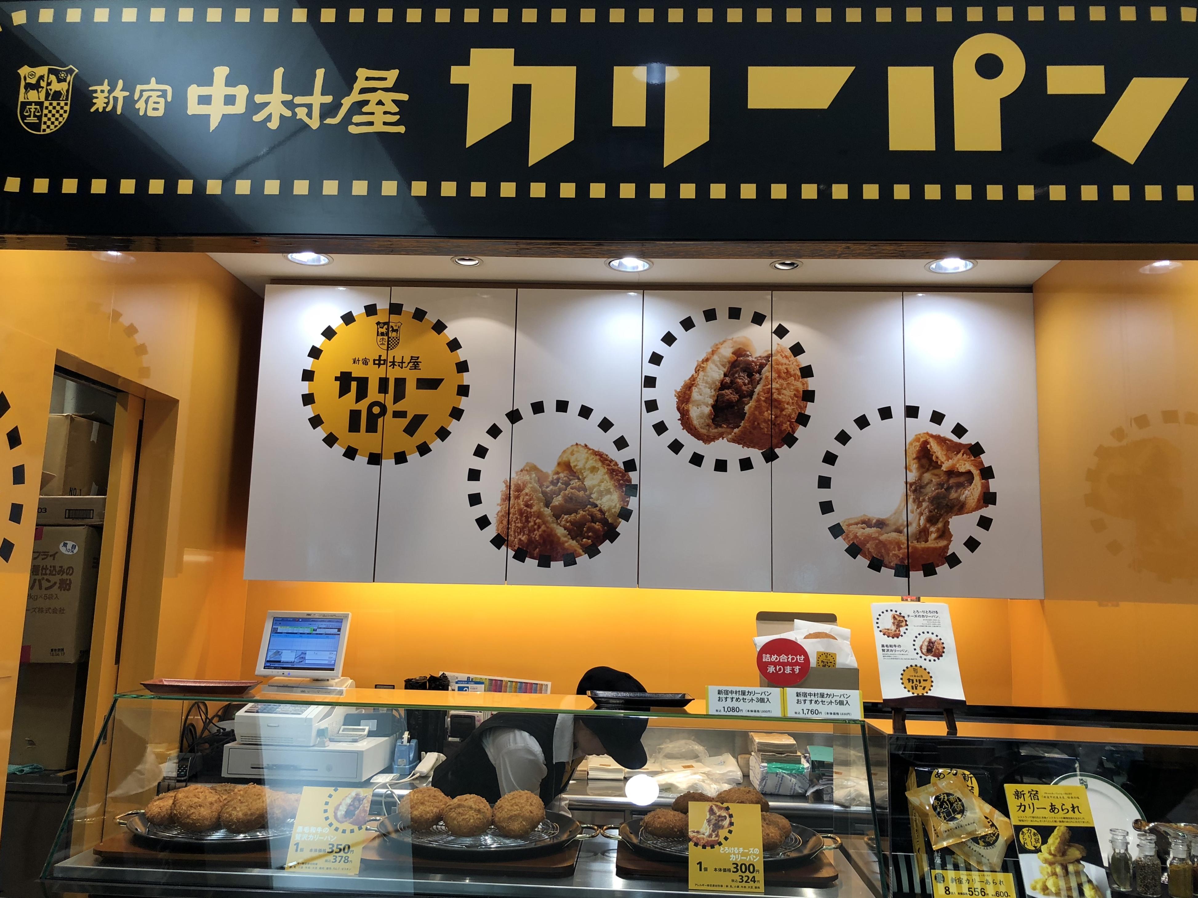新宿中村屋カリーパン