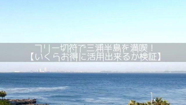 三浦半島フリーきっぷ