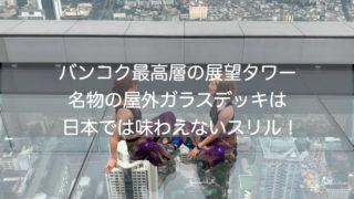 キングパワーマハナコンガラスデッキ透明廊下