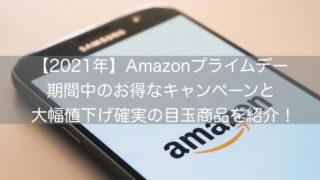 Amazonプライムデーキャンペーンと目玉商品